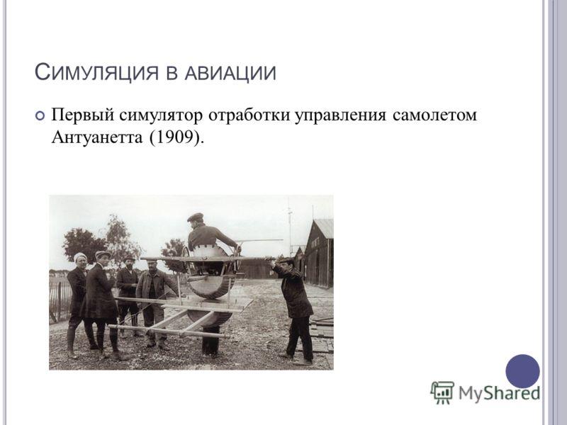 С ИМУЛЯЦИЯ В АВИАЦИИ Первый симулятор отработки управления самолетом Антуанетта (1909).