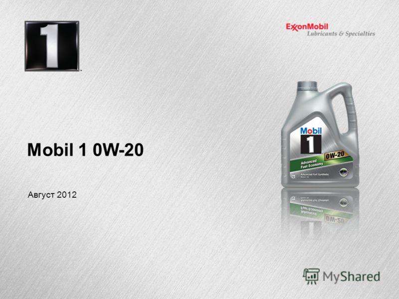 Mobil 1 0W-20 Август 2012