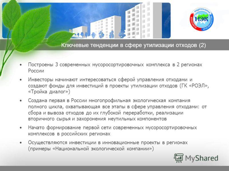 Ключевые тенденции в сфере утилизации отходов (2) Построены 3 современных мусоросортировочных комплекса в 2 регионах России Инвесторы начинают интересоваться сферой управления отходами и создают фонды для инвестиций в проекты утилизации отходов (ГК «