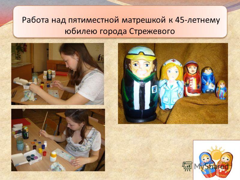 Работа над пятиместной матрешкой к 45-летнему юбилею города Стрежевого