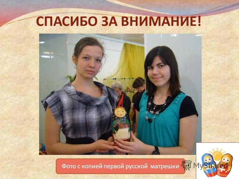 СПАСИБО ЗА ВНИМАНИЕ! Фото с копией первой русской матрешки