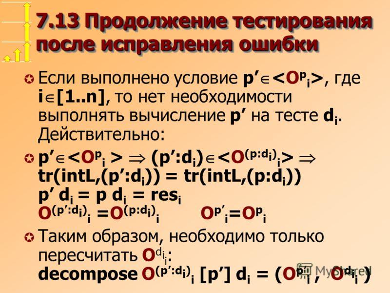 µ Если выполнено условие p, где i [1..n], то нет необходимости выполнять вычисление p на тесте d i. Действительно: µ p (p:d i ) tr(intL,(p:d i )) = tr(intL,(p:d i )) p d i = p d i = res i O (p:d i ) i =O (p:d i ) i O p i =O p i µ Таким образом, необх