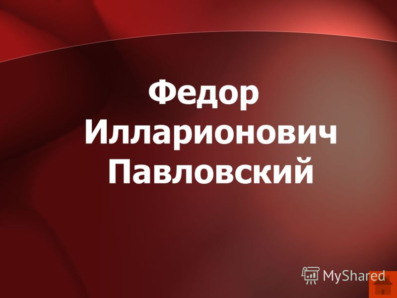 Федор Илларионович Павловский
