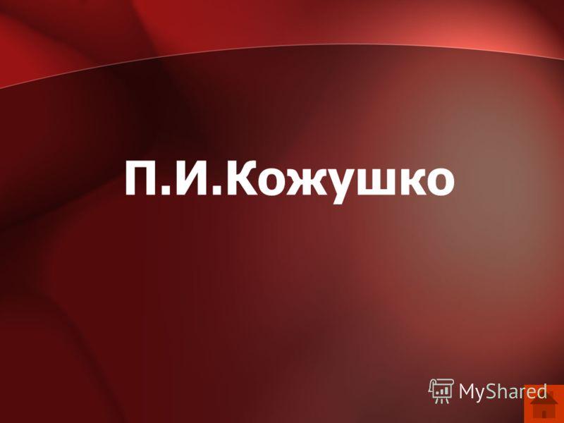 П.И.Кожушко