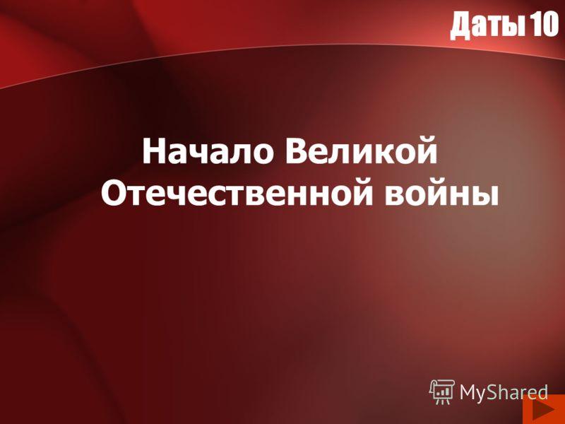 Даты 10 Начало Великой Отечественной войны