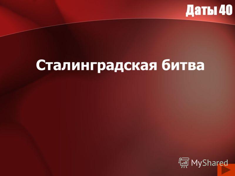 Даты 40 Сталинградская битва