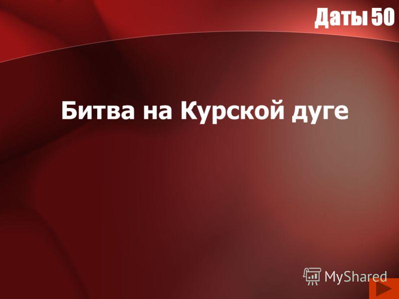 Даты 50 Битва на Курской дуге
