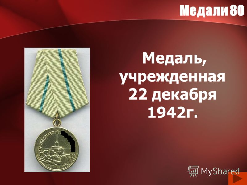 Медали 80 Медаль, учрежденная 22 декабря 1942г.