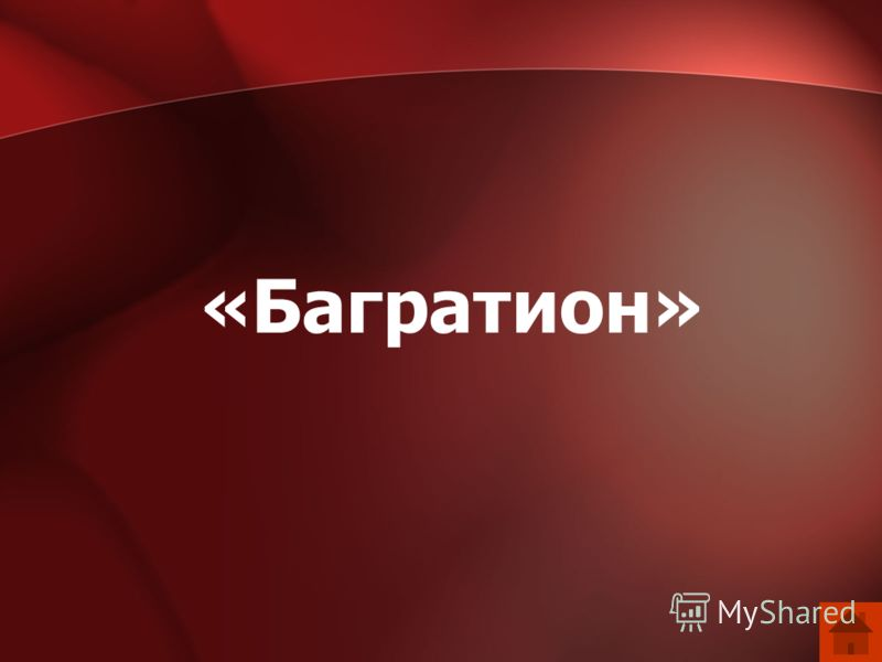 «Багратион»
