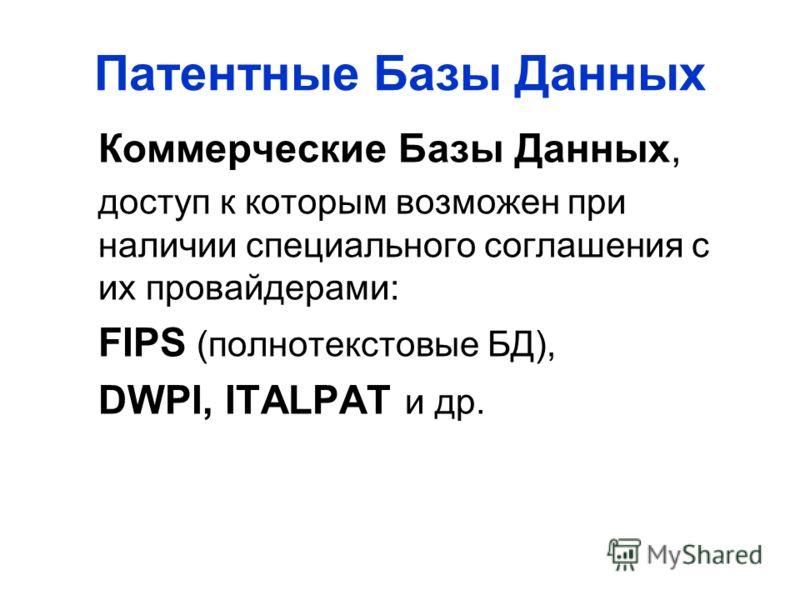 Патентные Базы Данных Коммерческие Базы Данных, доступ к которым возможен при наличии специального соглашения с их провайдерами: FIPS (полнотекстовые БД), DWPI, ITALPAT и др.