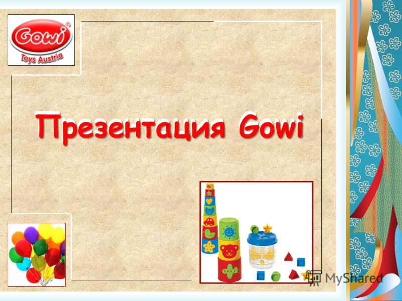 Презентация Gowi