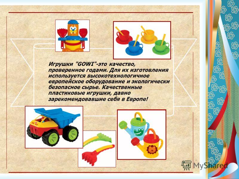 Игрушки GOWI-это качество, проверенное годами. Для их изготовления используется высокотехнологичное европейское оборудование и экологически безопасное сырье. Качественные пластиковые игрушки, давно зарекомендовавшие себя в Европе!