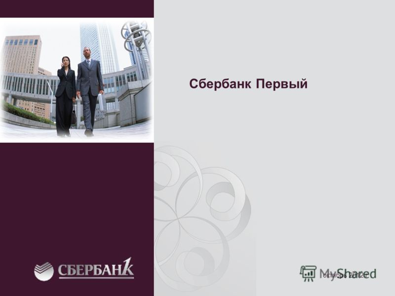 октябрь 2012 г. Сбербанк Первый
