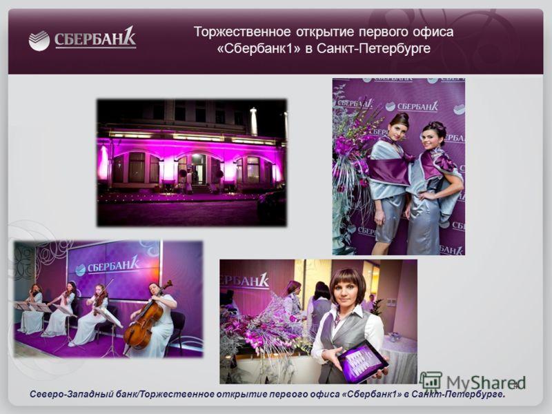 4 Северо-Западный банк/Торжественное открытие первого офиса «Сбербанк1» в Санкт-Петербурге. Торжественное открытие первого офиса «Сбербанк1» в Санкт-Петербурге