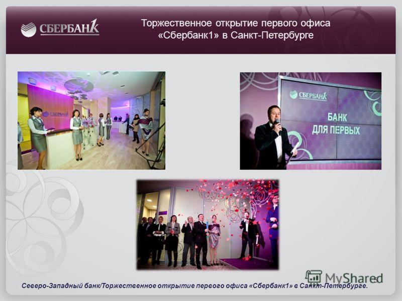 5 Северо-Западный банк/Торжественное открытие первого офиса «Сбербанк1» в Санкт-Петербурге. Торжественное открытие первого офиса «Сбербанк1» в Санкт-Петербурге