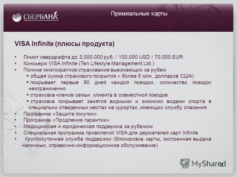 8 VISA Infinite (плюсы продукта) Лимит овердрафта до 3,000,000 руб. / 100,000 USD / 70,000 EUR Консьерж VISA Infinite (Ten Lifestyle Management Ltd.) Полное многократное страхование выезжающих за рубеж общая сумма страхового покрытия – более 5 млн. д