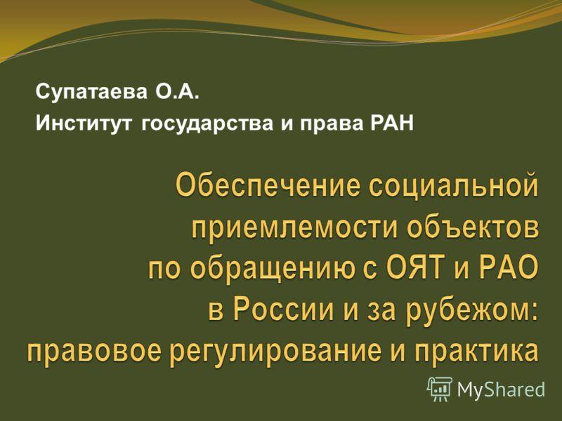 Супатаева О.А. Институт государства и права РАН
