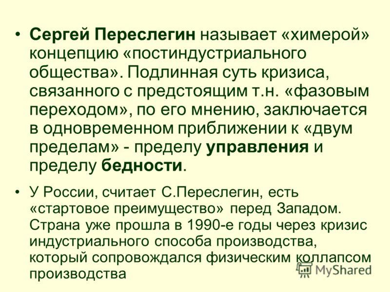 Сергей Переслегин называет «химерой» концепцию «постиндустриального общества». Подлинная суть кризиса, связанного с предстоящим т.н. «фазовым переходом», по его мнению, заключается в одновременном приближении к «двум пределам» - пределу управления и