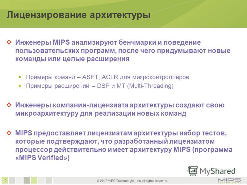 10 © 2012 MIPS Technologies, Inc. All rights reserved. Лицензирование архитектуры Инженеры MIPS анализируют бенчмарки и поведение пользовательских программ, после чего придумывают новые команды или целые расширения Примеры команд – ASET, ACLR для мик