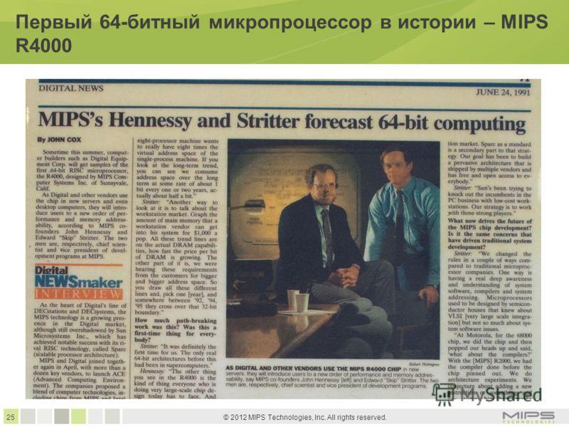 25 © 2012 MIPS Technologies, Inc. All rights reserved. Первый 64-битный микропроцессор в истории – MIPS R4000