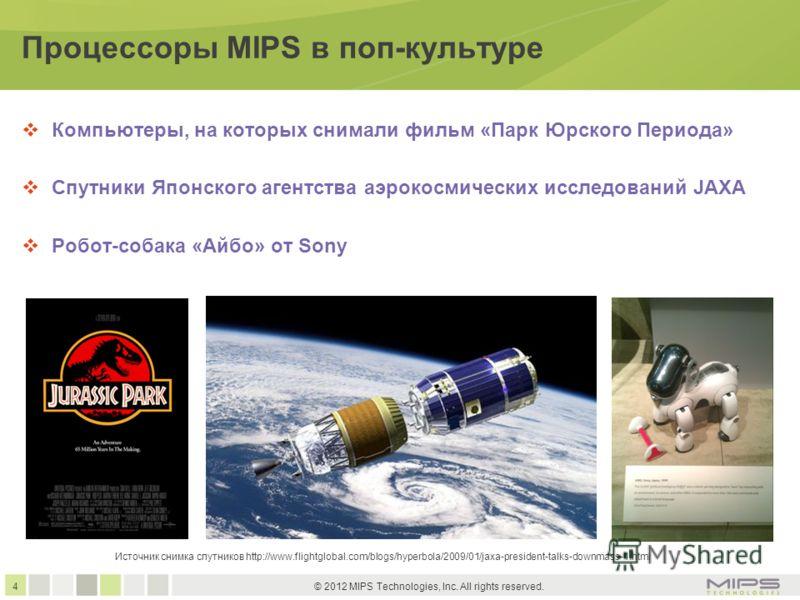 4 © 2012 MIPS Technologies, Inc. All rights reserved. Процессоры MIPS в поп-культуре Компьютеры, на которых снимали фильм «Парк Юрского Периода» Спутники Японского агентства аэрокосмических исследований JAXA Робот-собака «Айбо» от Sony Источник снимк