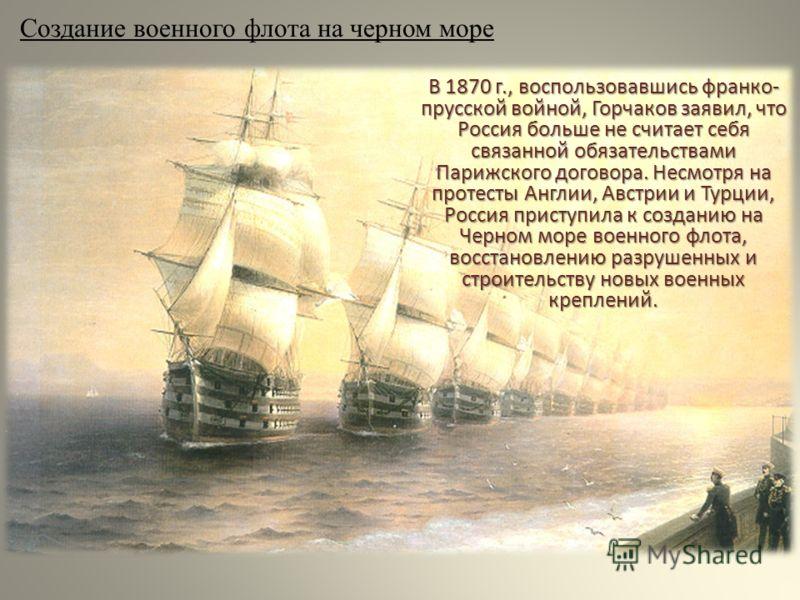Россия не считает себя связанной обязательствами парижского договора