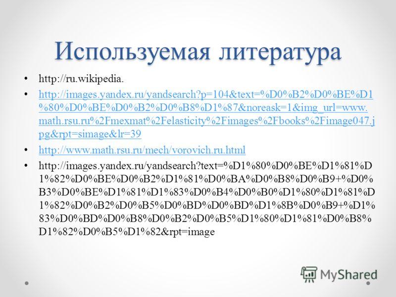 Используемая литература http://ru.wikipedia. http://images.yandex.ru/yandsearch?p=104&text=%D0%B2%D0%BE%D1 %80%D0%BE%D0%B2%D0%B8%D1%87&noreask=1&img_url=www. math.rsu.ru%2Fmexmat%2Felasticity%2Fimages%2Fbooks%2Fimage047.j pg&rpt=simage&lr=39 http://i