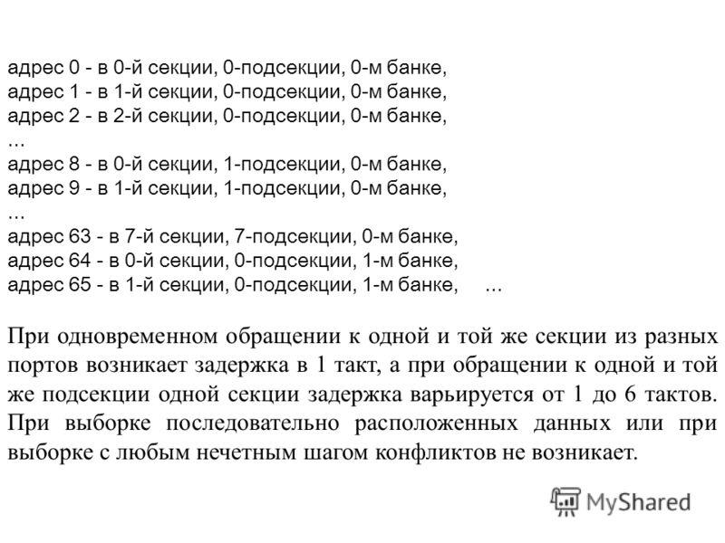 адрес 0 - в 0-й секции, 0-подсекции, 0-м банке, адрес 1 - в 1-й секции, 0-подсекции, 0-м банке, адрес 2 - в 2-й секции, 0-подсекции, 0-м банке,... адрес 8 - в 0-й секции, 1-подсекции, 0-м банке, адрес 9 - в 1-й секции, 1-подсекции, 0-м банке,... адре