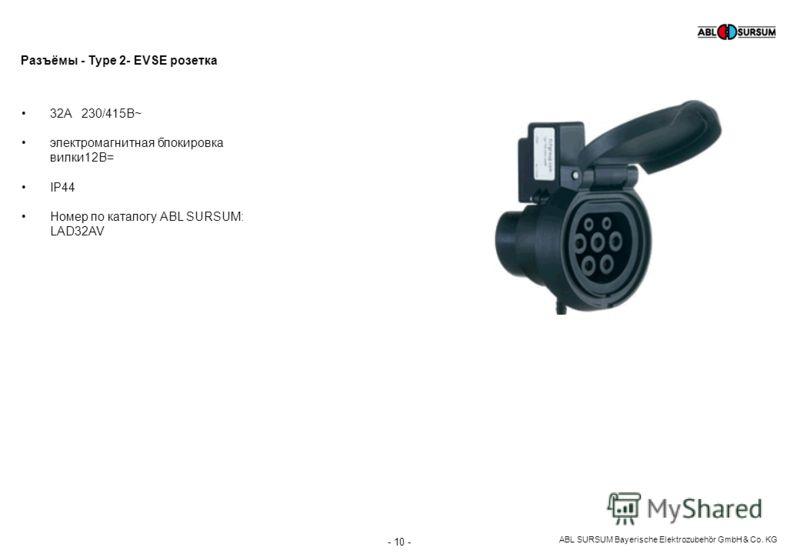 ABL SURSUM Bayerische Elektrozubehör GmbH & Co. KG Разъёмы - Type 2- EVSE розетка - 10 - 32A 230/415В~ электромагнитная блокировка вилки12В= IP44 Номер по каталогу ABL SURSUM: LAD32AV
