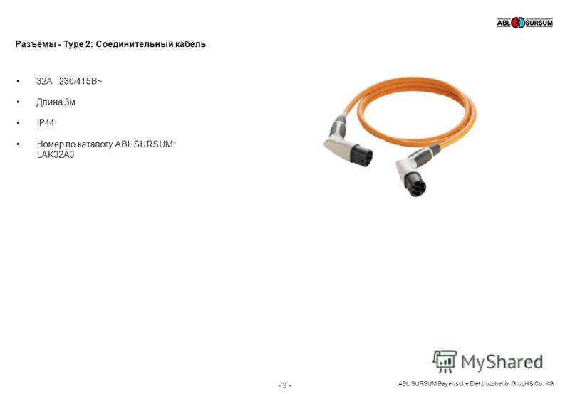 ABL SURSUM Bayerische Elektrozubehör GmbH & Co. KG 32A 230/415В~ Длина 3м IP44 Номер по каталогу ABL SURSUM: LAK32A3 Разъёмы - Type 2: Соединительный кабель - 9 -