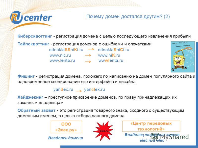 Почему домен достался другим? (2) Киберсквоттинг - регистрация домена с целью последующего извлечения прибыли Тайпсквоттинг - регистрация доменов с ошибками и опечатками odnoklaSSniKi.ru odnoklaSniCi.ru www.nic.ru www.niK.ru www.lenta.ru wwwlenta.ru