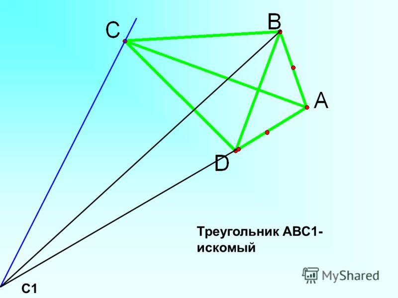 C1 Треугольник ABC1- искомый