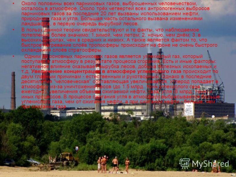 Около половины всех парниковых газов, выброшенных человечеством, осталось в атмосфере. Около трёх четвертей всех антропогенных выбросов парниковых газов за последние 20 лет вызваны использованием нефти, природного газа и угля. Бо́льшая часть остально