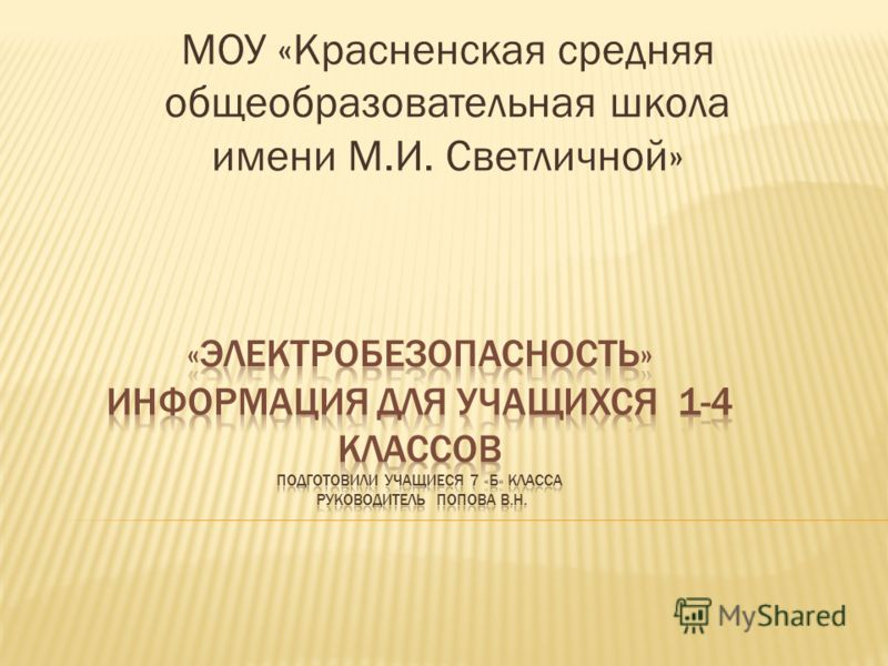 МОУ «Красненская средняя общеобразовательная школа имени М.И. Светличной»