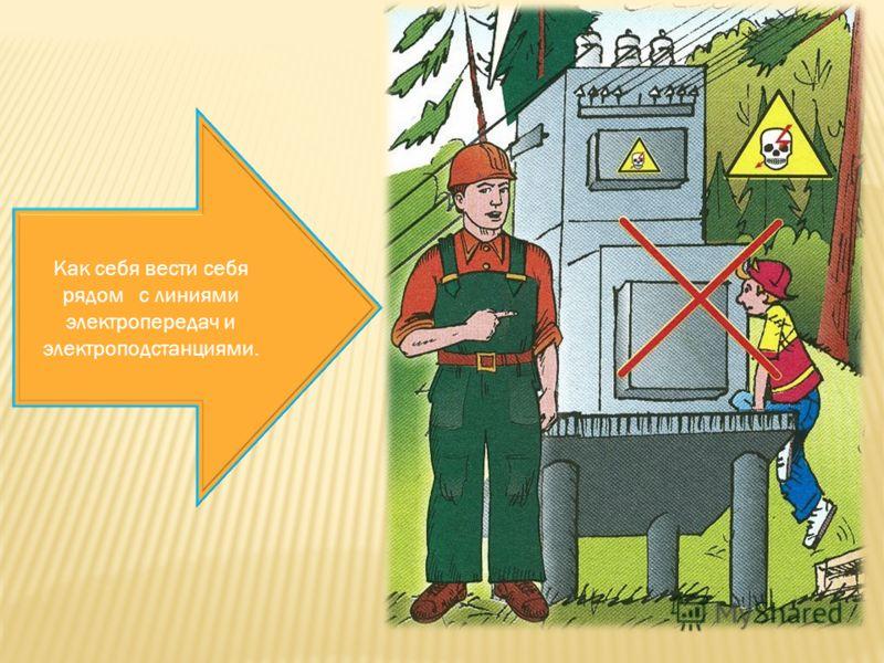 Как себя вести себя рядом с линиями электропередач и электроподстанциями.