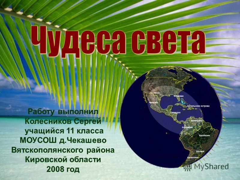 Работу выполнил Колесников Сергей учащийся 11 класса МОУСОШ д.Чекашево Вятскополянского района Кировской области 2008 год