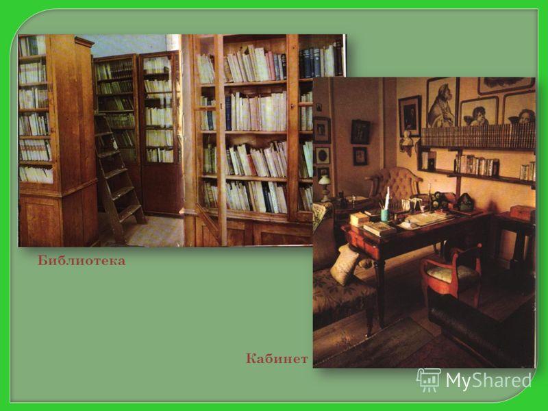 Библиотека Кабинет