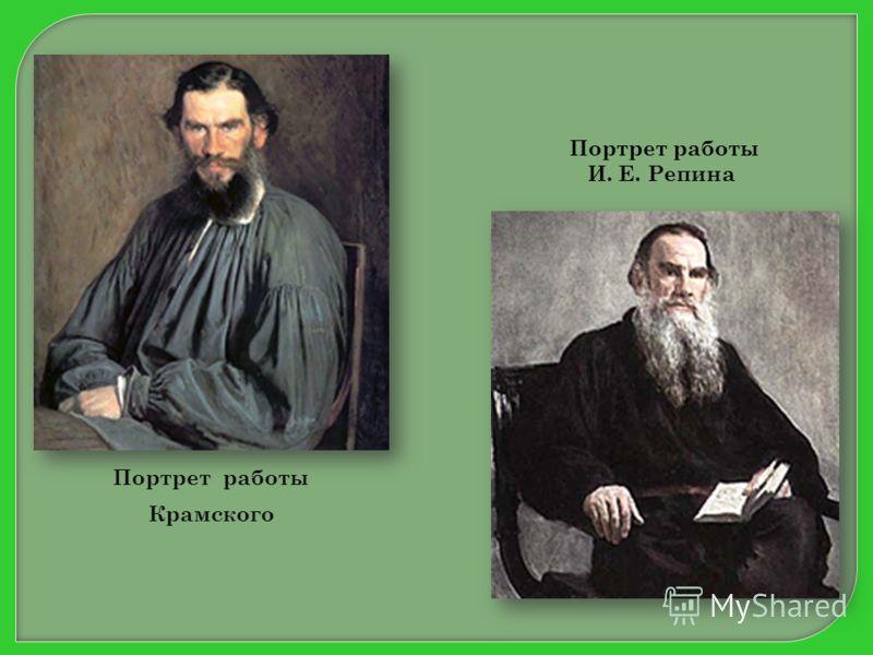 Портрет работы Крамского Портрет работы И. Е. Репина
