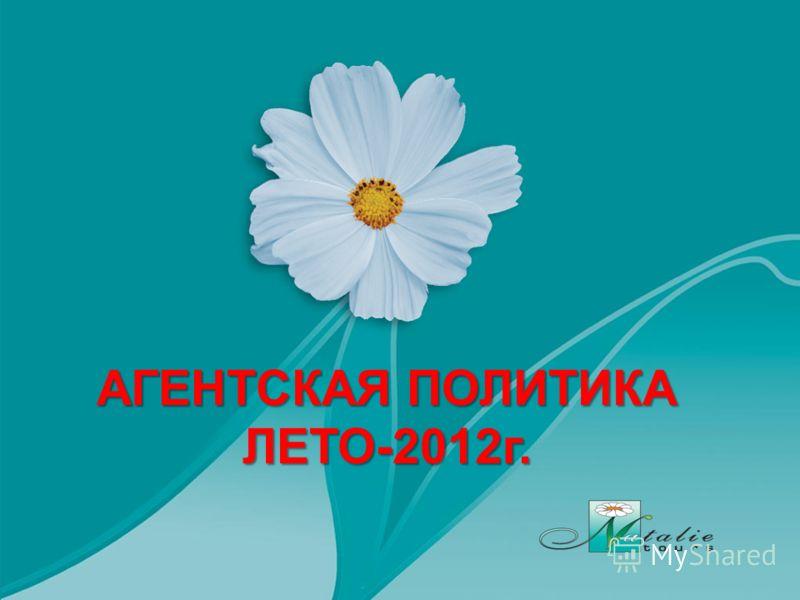 АГЕНТСКАЯ ПОЛИТИКА ЛЕТО-2012г.