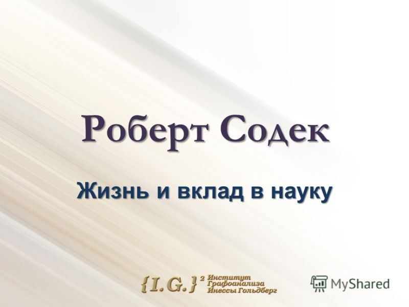 Роберт Содек Жизнь и вклад в науку