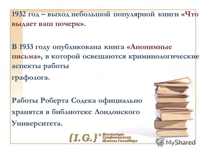 1932 год – выход небольшой популярной книги «Что выдает ваш почерк». В 1933 году опубликована книга «Анонимные письма», в которой освещаются криминологические аспекты работы графолога. Работы Роберта Содека официально хранятся в библиотеке Лондонског