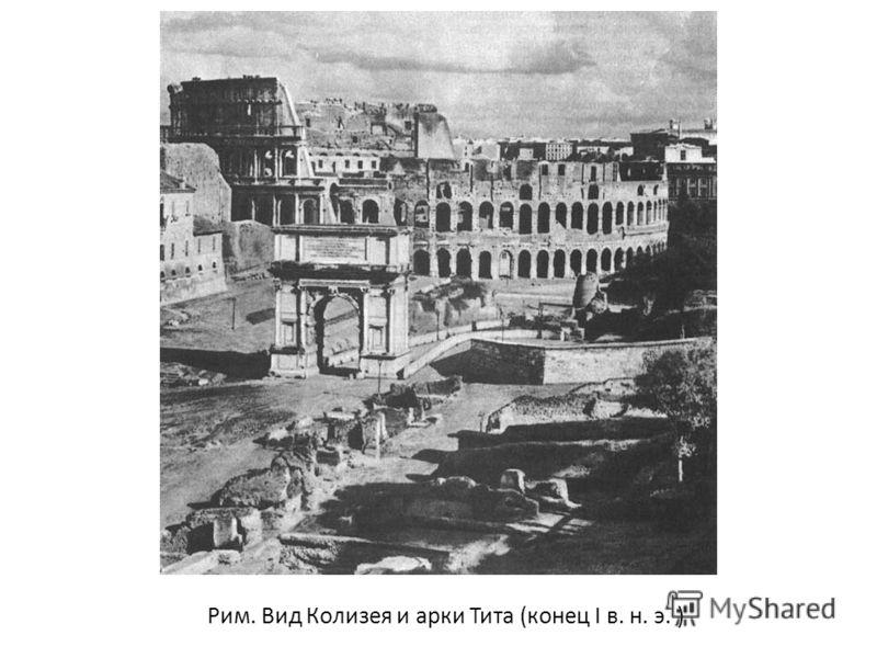Рим. Вид Колизея и арки Тита (конец I в. н. э. )