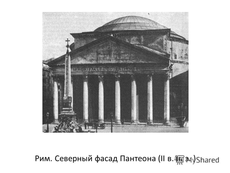 Рим. Северный фасад Пантеона (II в. н. э. )