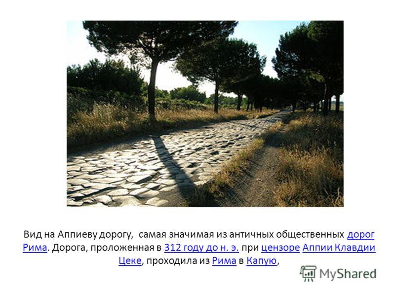 Вид на Аппиеву дорогу, самая значимая из античных общественных дорог Рима. Дорога, проложенная в 312 году до н. э. при цензоре Аппии Клавдии Цеке, проходила из Рима в Капую,дорог Рима312 году до н. э.цензореАппии Клавдии ЦекеРимаКапую