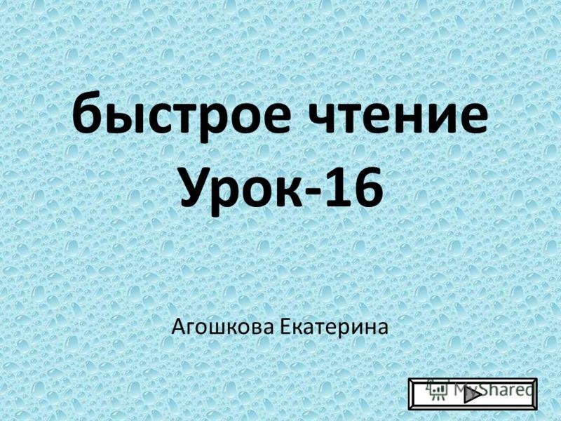 быстрое чтение Урок-16 Агошкова Екатерина