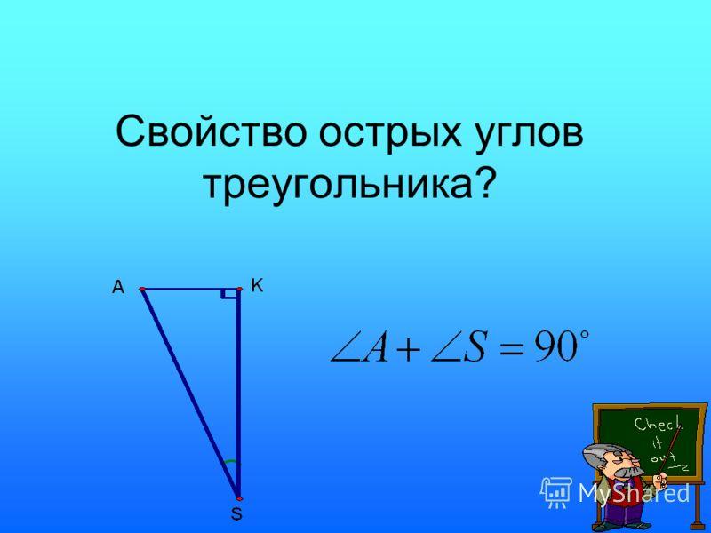 Свойство острых углов треугольника?