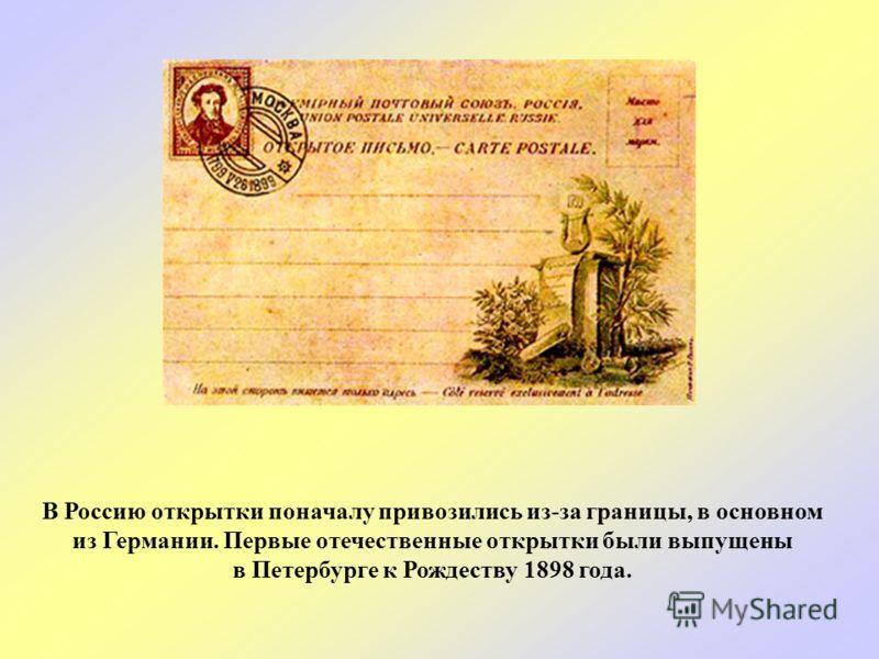Англичане говорят, что первая рождественская открытка появилась у них в 1794 году. Французы, долго не думая, ответили бы, что именно они являются родоначальниками открытки. А китайцы так и останутся при своём мнении: открытка их изобретение.