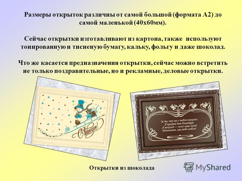 В Россию открытки поначалу привозились из-за границы, в основном из Германии. Первые отечественные открытки были выпущены в Петербурге к Рождеству 1898 года.