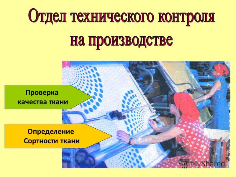 Проверка качества ткани Определение Сортности ткани