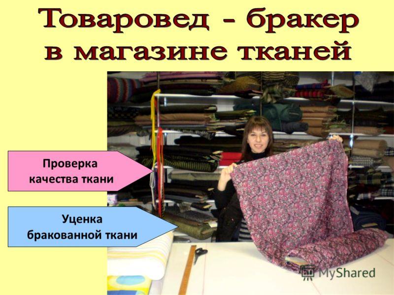 Проверка качества ткани Уценка бракованной ткани